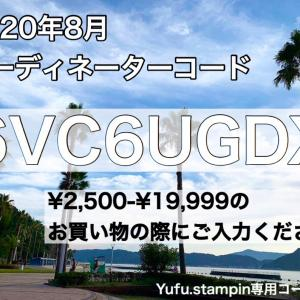 ◆今月のコーディネーターコード2020年8月