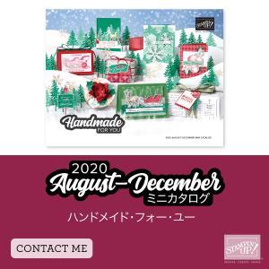 今日から販売開始☆8月-12月ミニカタログ