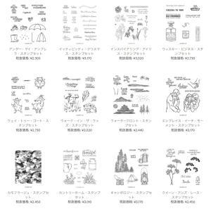 開催中【59商品 15% OFF】年間最大のスタンプセール☆スタンピンアップ!