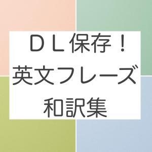 保存のすすめ☆英文フレーズ和訳集