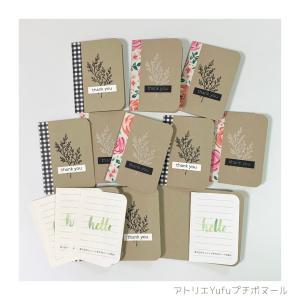 【第3回】#ちょこっと幸せSUカード交換会♡ノート型デコミニカード