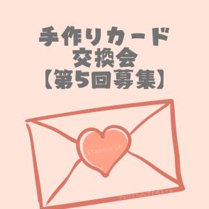 【募集】第5回スタンピンアップを楽しむ手作りカード交換会♡8月