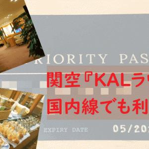 【関西空港(KIX)】『KALラウンジ』は、国内線でもプライオリティパスがあれば利用可能!