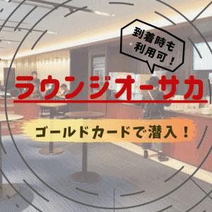 伊丹空港『Lounge Osaka(ラウンジオーサカ)』にゴールドカードで潜入!到着時も利用可能!
