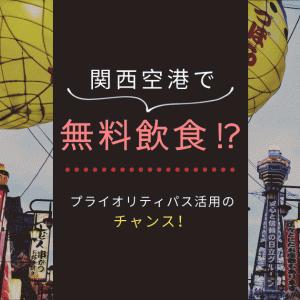 【関西空港】プライオリティパスがあれば『ぼてぢゅう』で無料飲食できる!?国内線は?