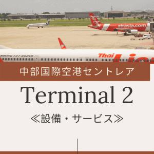 【中部国際空港セントレア】LCC専用の第2ターミナル、食事は?土産は?気になる新ターミナルの詳細!