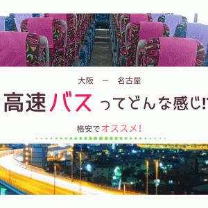 大阪ー名古屋を格安のバスで移動してみた!1800円の乗り心地は?