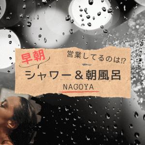 【名古屋】夜行バスで早朝着!まずは朝風呂・シャワー!朝早くから営業しているのはどこ?