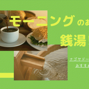 【名古屋】モーニングがある早朝営業の銭湯!ナゴヤドーム周辺での暇つぶしにもオススメ!
