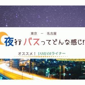 東京-名古屋を夜行バスで移動してみた!ジャムジャムライナー(JAMJAM)3列はおすすめ!