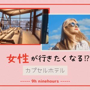名古屋駅近の女性が行きたくなるオシャレなカプセルホテル『ナインアワーズ (9h ninehours)』