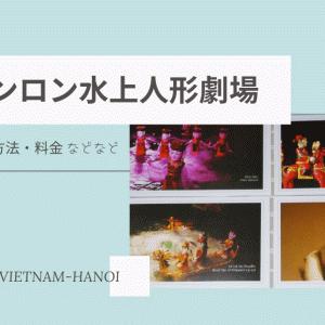 ハノイ観光『タンロン水上人形劇場』が面白い!?予約方法や料金を詳しく解説!