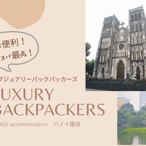 【ハノイ宿泊】観光に便利な格安ホテル『ラグジュアリーバックパッカーズ』