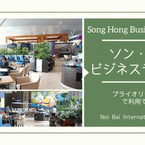 【ハノイ・ノイバイ国際空港】プライオリティパスで利用できるラウンジ『Song Hong Business Lounge』