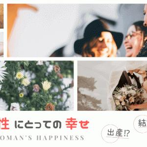 女性の幸せは「結婚」や「出産」なのか?