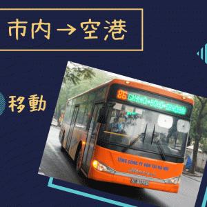 ハノイ市内から空港への移動はバスがおすすめ!安くて簡単!