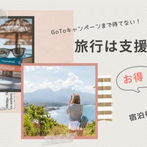 GoToキャンペーンまで待てない!都道府県の補助や割引プラン!旅行は支援になる!