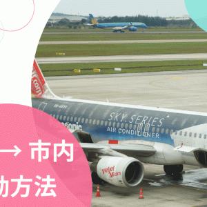 ノイバイ国際空港からハノイ市内への5つの移動方法!深夜着は要注意!