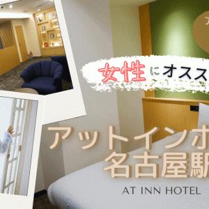 女性の一人旅・女子旅におすすめ!アメニティ充実♪『アットインホテル名古屋駅』