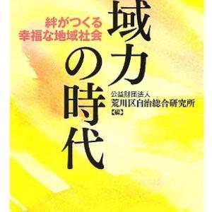 R0200803【書評】地域力の時代~絆がつくる幸福な地域社会