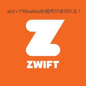 Zwift中にant+やBluetooth信号が途切れる問題の原因と対策