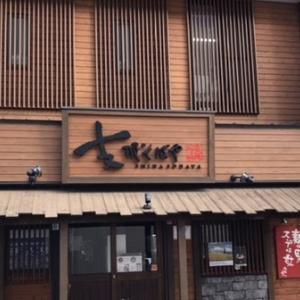 「支那そばや本店」で 故佐野実氏が待っていた。 横浜市戸塚区