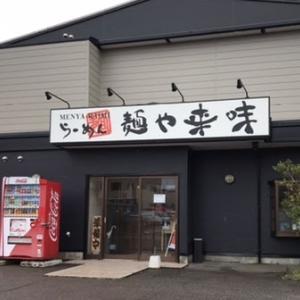 麺や来味 大形店:新潟市東区