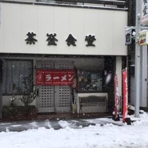 白河ラーメン「茶釜食堂年貢町店」、「茶釜本店」:白河市