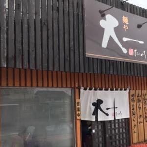 会津山塩ラーメン「麺や 大一」:会津若松市