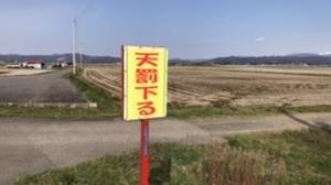 道の駅「あいづ 湯川・会津坂下」:湯川村