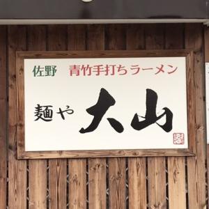 青竹手打ちラーメン 麺や大山「佐野ラーメン」:佐野市