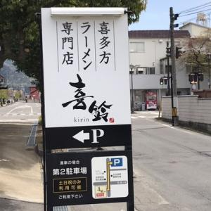 喜多方ラーメン専門店 喜鈴 城前店「喜多方ラーメン」:会津若松市