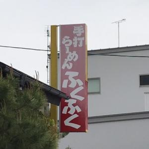 手打ラーメン ふくふく「白河ラーメン」:西郷村〜焼豚の燻製感が素晴らしい。