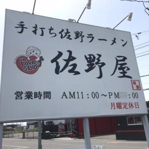 手打ち佐野ラーメン 佐野屋:佐野市〜餃子が品切れだった。