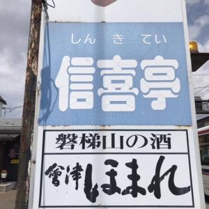信喜亭「喜多方ラーメン」:喜多方市