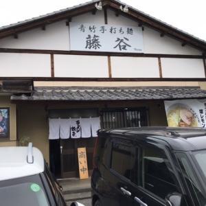 青竹手打ち麺 藤谷「佐野ラーメン」:佐野市~「塩レモンラーメン」が売りの様だ。