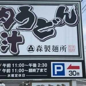 肉汁うどん「 森製麺所」:佐野市~誰もが興味を持つと思う。