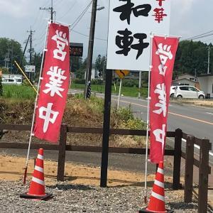 白河ラーメン「昭和軒手打中華」:白河市