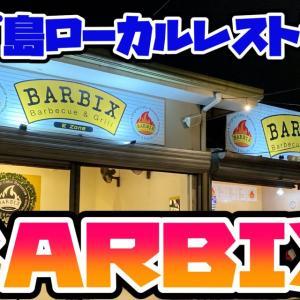 美味い!セブ島のローカルレストラン#1 BARBIX