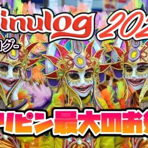 携帯電波は停止!?『シヌログ祭り2020』