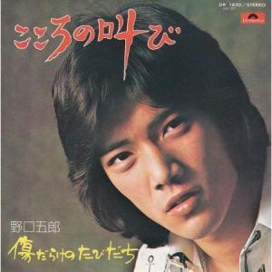 【情熱】傷だらけのたびだち(1974年)/ 野口五郎