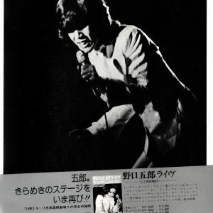 【備忘録】 1974年 GOROさん来県 コンサートへの準備~♪