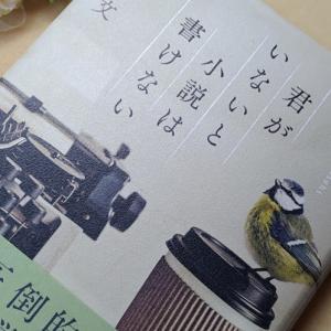 ヒデゴロ(秀樹&五郎)の間柄! 「君がいないと小説は書けない」がGOROさんの弔辞を引用して紹介