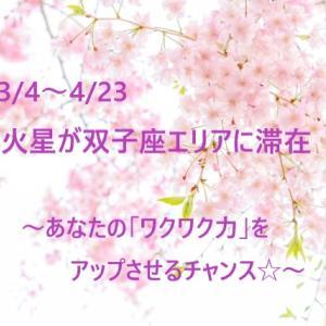 """3/4~4/23 """"運を開く""""過ごしかたは?"""