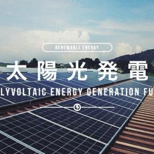 【投資実行】クラウドバンク、太陽光ファンド