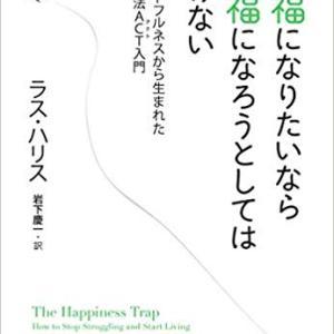 『幸せになりたいなら幸せになろうとしてはいけない』