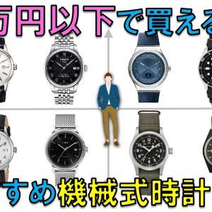 5万円以下!本格時計ブランドのおすすめ機械式時計8選