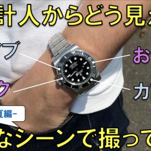 腕時計の見え方・夏編(ロレックスサブマリーナ、ブライトリングナビタイマー他)