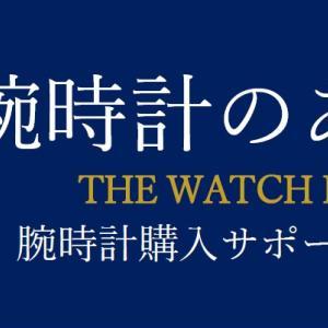 【100記事目】腕時計のある人生1周年、これまでとこれから【感謝】