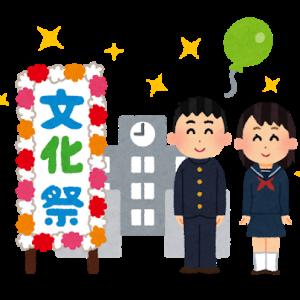 【高等養護学校】学校祭にいってきます。